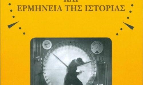 """Βιβλιοπαρουσίαση στην Κατερίνη.  Χ. Μπαμπούνη και Σπ. Τουλιάτου """"Μεθοδολογία και ερμηνεία της Ιστορίας"""""""