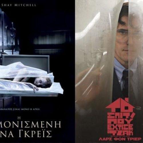 Το πρόγραμμα του κινηματογράφου ΣΤΑΡ στη Βέροια, από   29 Νοεμβρίου έως και Τετάρτη  5  Δεκεμβρίου