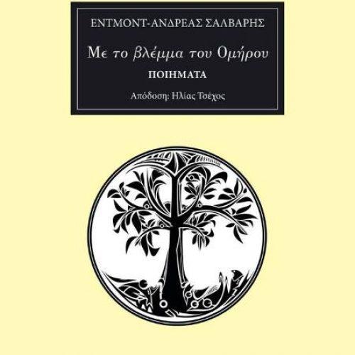"""Παρουσίαση βιβλίου στη Θεσσαλονίκη. Έντμοντ Ανδρέα Σαλβάρη """"Με το βλέμμα του Ομήρου"""""""