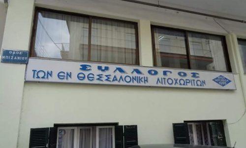 Εκδήλωση στο Σύλλογο Λιτοχωριτών Θεσσαλονίκης