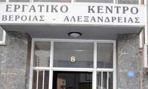 Κάλεσμα του  Εργατικού Κέντρου Βέροιας στην 24ωρη Γενική Απεργία την Τετάρτη 28 Νοεμβρίου