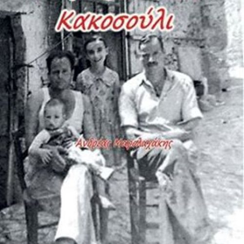"""Ανδρέα Μαρολαχάκη """"Ιστορίες από το Κακοσούλι"""". Βιβλιοπαρουσίαση στο Σύλλογο Βλάχων Βέροιας"""
