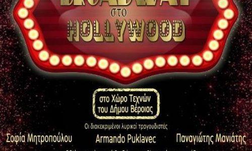 Συναυλία στη Βέροια. Από το BROADWAY στο HOLLYWOOD, Κυριακή  18 Νοεμβρίου