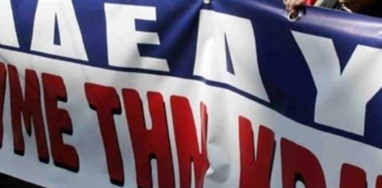 """""""Ορισμένες παρατηρήσεις για την απεργία στο Δημόσιο, στις 14 Νοέμβρη"""" γράφει ο Γιάννης  Μελιόπουλος"""