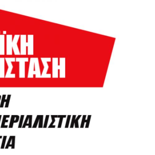 Προκήρυξη για την επέτειο του Πολυτεχνείου  ΛΑ-ΑΑΣ στην Ημαθία