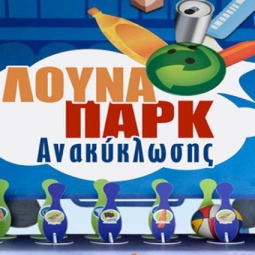 Εκδήλωση για την ανακύκλωση διοργανώνει ο Δήμος Βέροιας