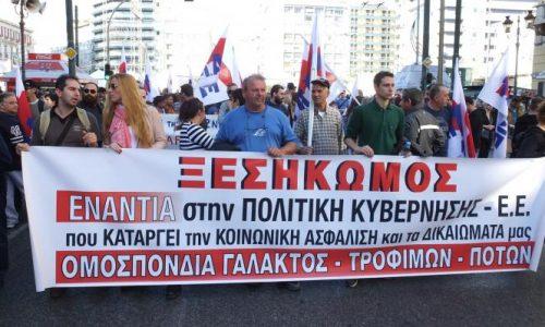 Συνδικάτο Γάλακτος Τροφίμων και Ποτών Ημαθίας - Πέλλας: Όλοι στην απεργία, Τετάρτη 28 Νοέμβρη