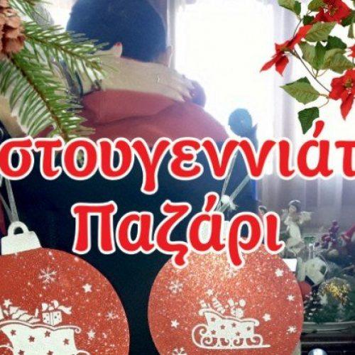 Χριστουγεννιάτικο Παζάρι από το ΚΕ.Μ.Α.Ε.Δ. Βέροιας