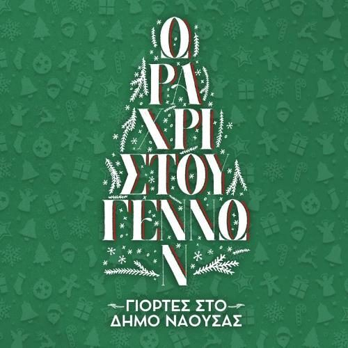"""""""Ώρα Χριστουγέννων"""", εορταστικές εκδηλώσεις στο Δήμο Νάουσας - Το πρόγραμμα"""