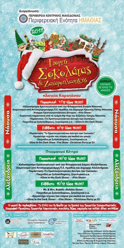 90914480ee45 Η Γιορτή Σοκολάτας σε Νάουσα και Αλεξάνδρεια - Το πρόγραμμα ...
