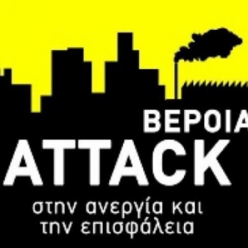 "Attack Βέροιας: ""Δεν τους κάνουμε ""δώρο"" το δώρο μας!"""