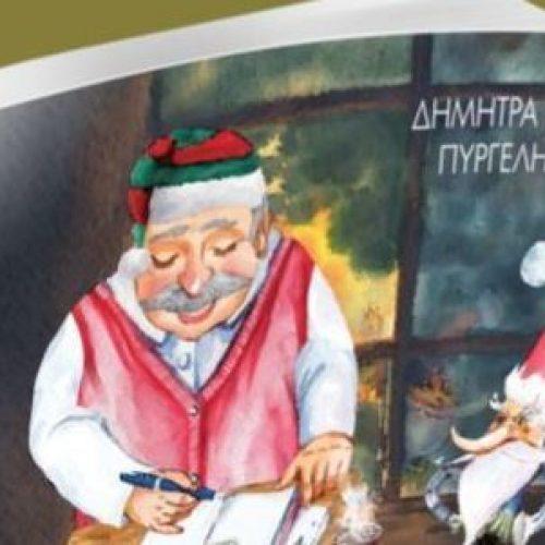 """Βιβλιοπαρουσίαση στη Βέροια. Δήμητρα Πυργελή """"Ο Παππούς Ευτύχης"""", Πέμπτη 6 Δεκεμβρίου"""