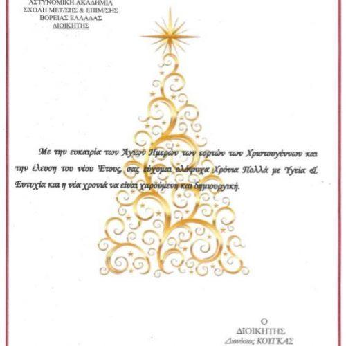 Χριστουγεννιάτικες ευχές από τον  Διοικητή Σχολής Μετεκπαίδευσης και Επιμόρφωσης Ελληνικής Αστυνομίας Βόρειας Ελλάδας