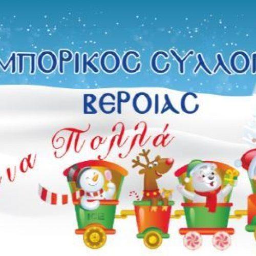 Χριστουγεννιάτικες ευχές από τον Εμπορικό Σύλλογο Βέροιας