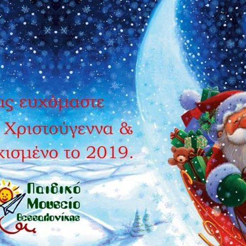 Χριστουγεννιάτικες ευχές από το Παιδικό Μουσείο Θεσσαλονίκης