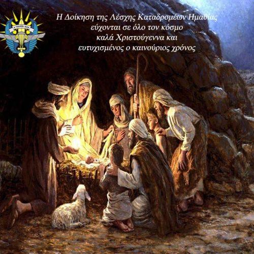 Χριστουγεννιάτικες ευχές από τη Λέσχη Καταδρομέων Ημαθίας
