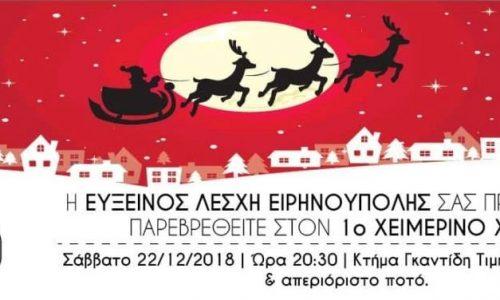 1ος Χειμερινός Χορός της  Ευξείνου Λέσχης Ειρηνούπολης