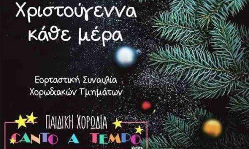 """Εορταστική συναυλία στη Νάουσα από τη Χορωδιακή Ομάδα """"Canto"""""""