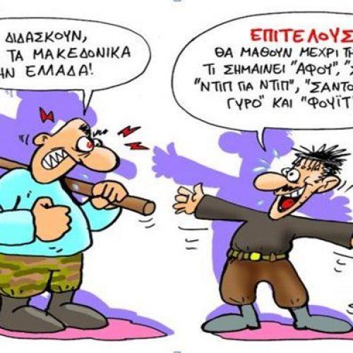 """Οι γελοιογράφοι σχολιάζουν: """"Η διδασκαλία των... μακεδονικών στην Ελλάδα!"""" – Soloup"""