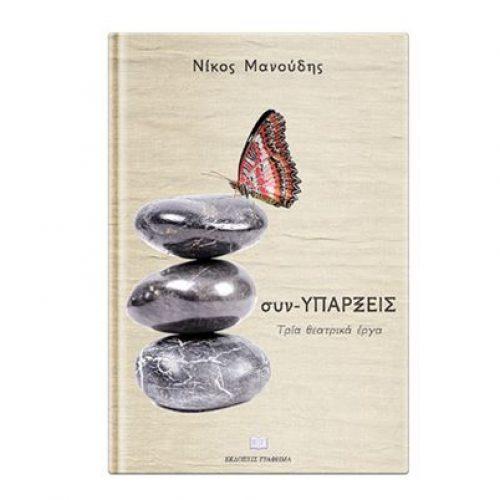 """Βιβλιοπαρουσίαση στη Βέροια. Νίκος Μανούδης """"συν-ΥΠΑΡΞΕΙΣ τρία θεατρικά έργα"""""""