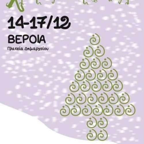 """Το χριστουγεννιάτικο παζάρι των """"Παιδιών της Άνοιξης"""" στη Βέροια"""