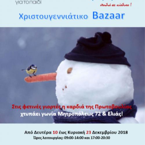 Χριστουγεννιάτικο Bazaar της Πρωτοβουλίας για το Παιδί