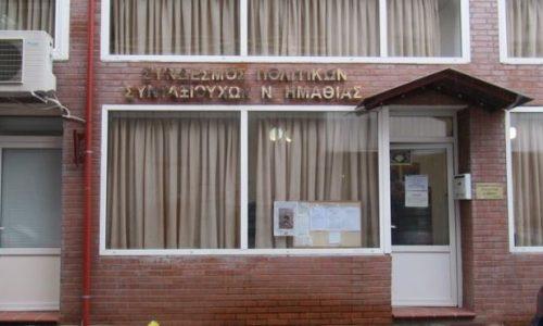 Συνεστίαση του Συνδέσμου Πολιτικών Συνταξιούχων  Ημαθίας