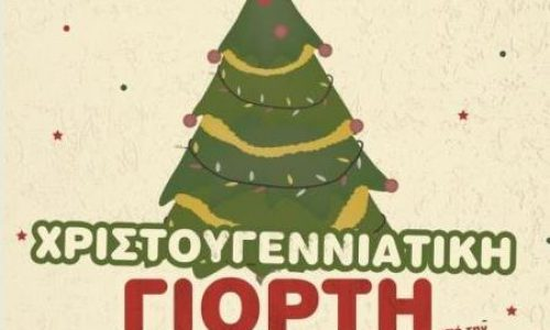 Χριστουγεννιάτικη γιορτή από την Εύξεινο Λέσχη Νάουσας