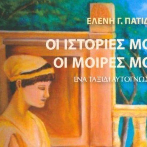 """""""Οι ιστορίες μου, οι μοίρες μου""""  παρουσίαση βιβλίου από τον """"ΕΡΑΣΜΟ"""" στη Δημόσια Βιβλιοθήκη της Βέροιας"""