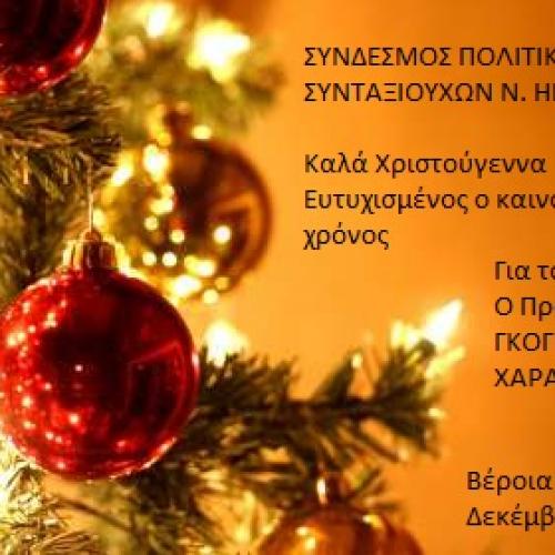 Ευχές για τα Χριστούγεννα και το Νέο Έτος 2019 από τον Σύνδεσμο Πολιτικών Συνταξιούχων Ημαθίας