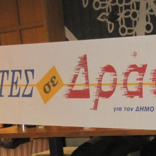 """Ιδρυτική συνέλευση της δημοτικής παράταξης Βέροιας """"Πολίτες σε Δράση"""" - Οι υπογραφές συμμετεχόντων"""