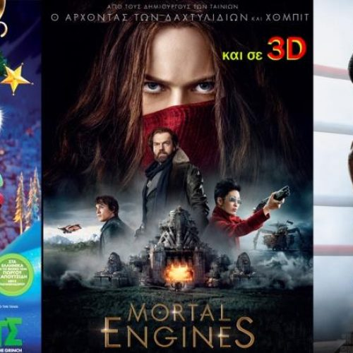 Το πρόγραμμα του κινηματογράφου ΣΤΑΡ στη Βέροια, από Πέμπτη 6 έως και Τετάρτη  12 Δεκεμβρίου