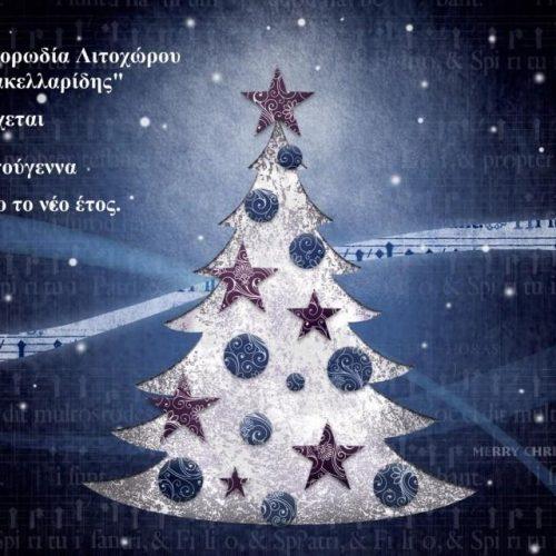 """Χριστουγεννιάτικες ευχές από τη Δημοτική Χορωδία Λιτοχώρου """"Ιωάννης Σακελλαρίδης"""""""