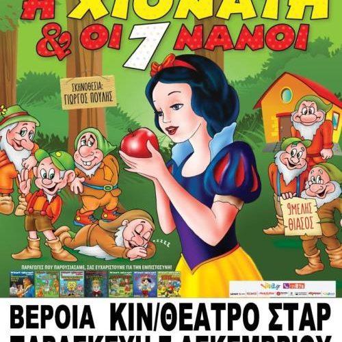 """Μικρό Θέατρο Λάρισας: """"Η χιονάτη και οι 7 νάνοι"""". Βέροια, Παρασκευή 7 Δεκεμβρίου"""