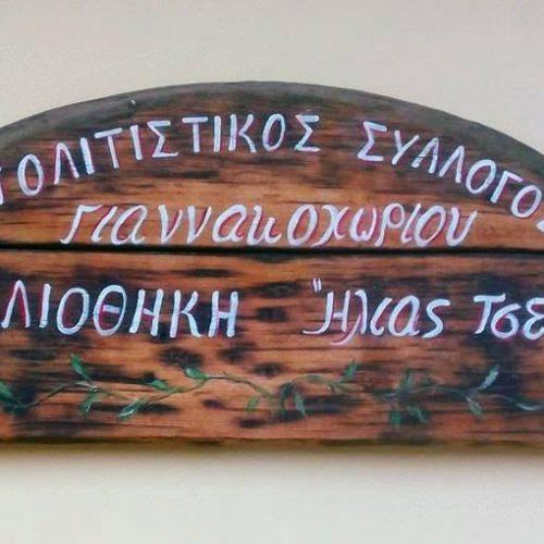 Βιβλιοθήκη Γιαννακοχωρίου, χειμερινό ωράριο