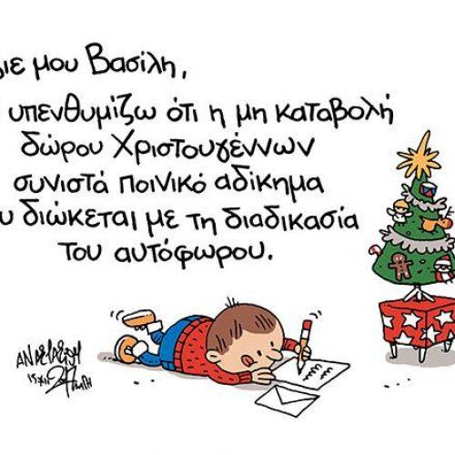 """Οι σκιτσογράφοι σχολιάζουν: """"Γράμμα στον Άγιο Βασίλη..."""" - Τάσος Αναστασίου"""