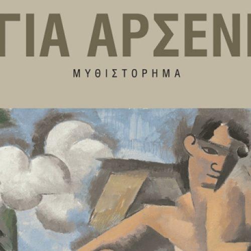 """Βιβλιοπαρουσίαση στη Βέροια. Σίσσυ Σιγιουλτζή - Ρουκά & Γιώργου Ρουκά """"Λόγια Αρσενικά"""""""