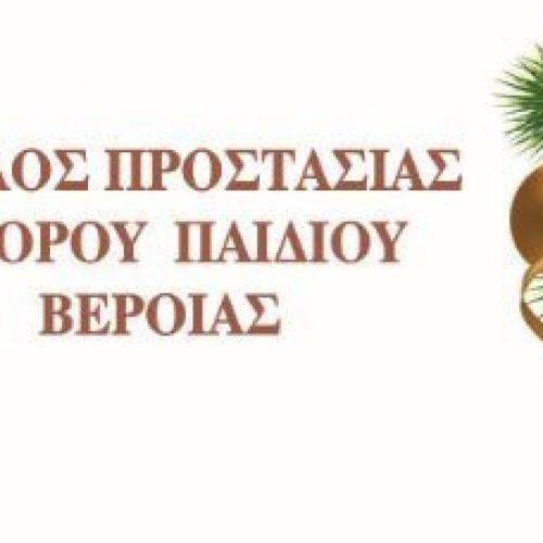 Χριστουγεννιάτικη Εκδήλωση του Ομίλου Προστασίας Παιδιού Βέροιας