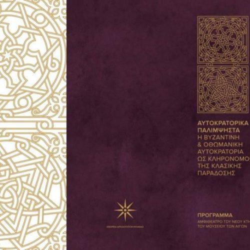 """ΕΦΑ Ημαθίας:  Διεθνές συνέδριο """"Αυτοκρατορικά Παλίμψηστα"""" -   Πρόγραμμα  εκδηλώσεων"""