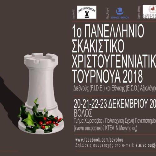 Χριστουγεννιάτικο σκακιστικό τουρνουά στο Βόλο