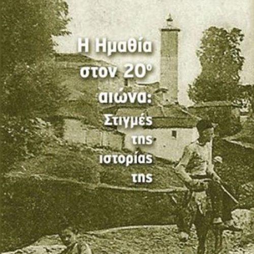 """Βιβλιοπαρουσίαση στη Βέροια.   Αλέκου Χατζηκώστα """"Η Ημαθία στον 20ο αιώνα: Στιγμές της ιστορίας της"""""""
