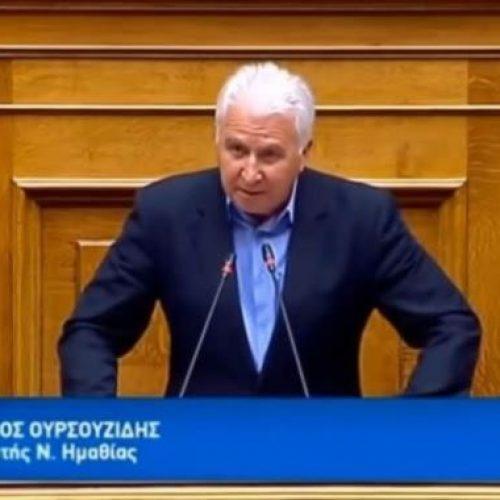 Γ. Ουρσουζίδης: Περί μη περικοπής των συντάξεων και Μακεδονικού, όταν αναφέρθηκε σχετικά ο κ. Μητσοτάκης