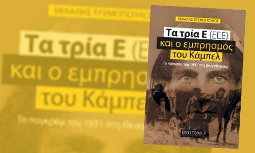 """Βιβλιοπαρουσίαση στη Βέροια. Μιχάλης Τρεμόπουλος """"Τα τρία Ε (ΕΕΕ) και ο εμπρησμός του Κάμπελ"""""""