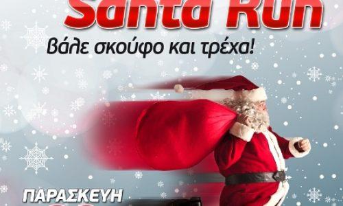 "To 5ο ""Naoussa Santa Run""  στις 28 Δεκεμβρίου στην Πλατεία Καρατάσου"