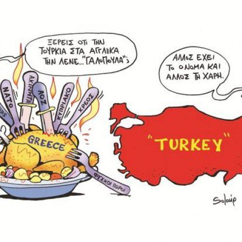 """""""Σε  «κλοιό»  η ΑΟΖ - Στο Καστελλόριζο παίζεται το μεγαλύτερο στοίχημα της τουρκικής επιθετικότητας"""" γράφει ο Δημήτρης Μηλάκας"""