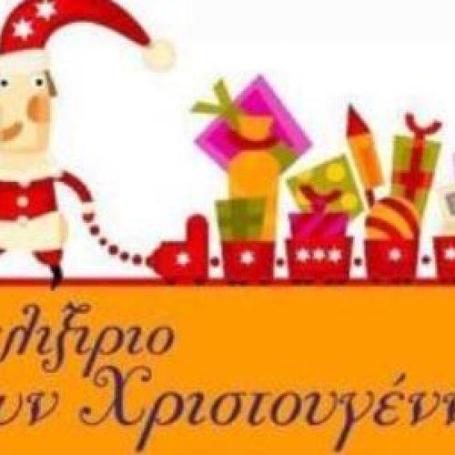 Πρόσκοποι Βέροιας: Πρόσκληση - Το ελιξήριο των Χριστουγέννων