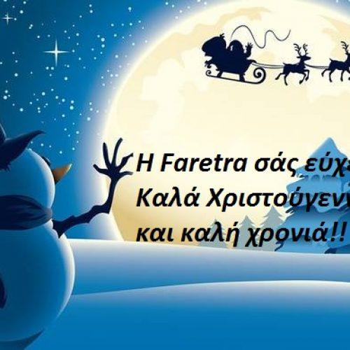 Χριστουγεννιάτικες ευχές από τη faretra