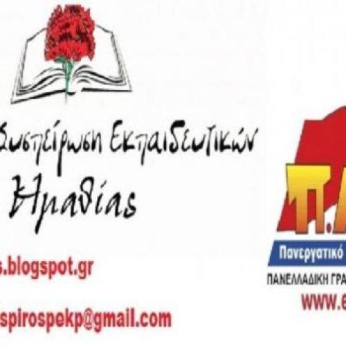 Κάλεσμα της ΑΣΕ Π.Ε. Ημαθίας για μαζική συμμετοχή στην απεργία την Πέμπτη 17 Ιανουαρίου