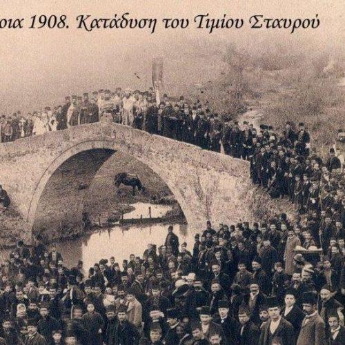 Θεοφάνεια στη Βέροια από την Τουρκοκρατία ως τα νεώτερα χρόνια