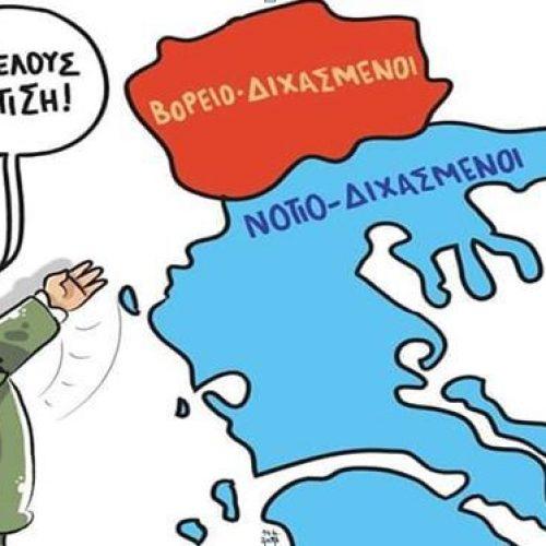 """""""Δύσκολη η επομένη των Πρεσπών"""" γράφει ο Σταύρος Χριστακόπουλος"""